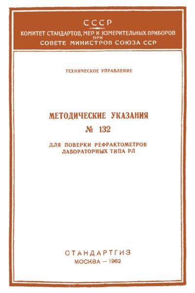 Методические указания № 132 для поверки рефрактометров лабораторных типа РЛ