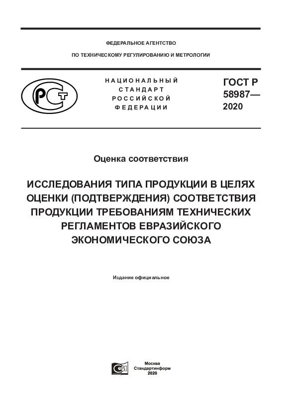 ГОСТ Р 58987-2020 Оценка соответствия. Исследования типа продукции в целях оценки (подтверждения) соответствия продукции требованиям технических регламентов евразийского экономического союза