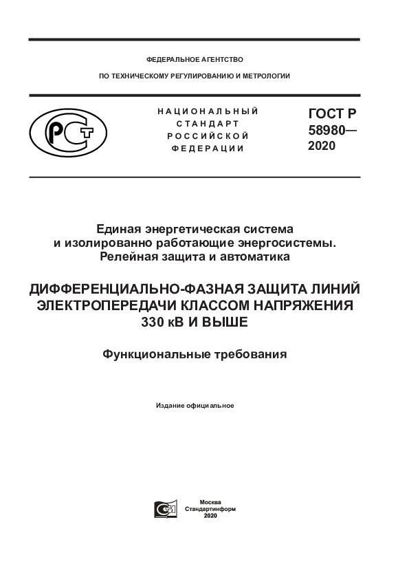 ГОСТ Р 58980-2020 Единая энергетическая система и изолированно работающие энергосистемы. Релейная защита и автоматика. Дифференциально-фазная защита линий электропередачи классом напряжения 330 кВ и выше. Функциональные требования