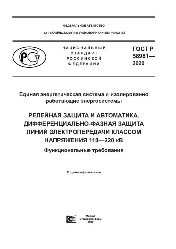 ГОСТ Р 58981-2020 Единая энергетическая система и изолированно работающие энергосистемы. Релейная защита и автоматика. Дифференциально-фазная защита линий электропередачи классом напряжения 110–220 кВ. Функциональные требования