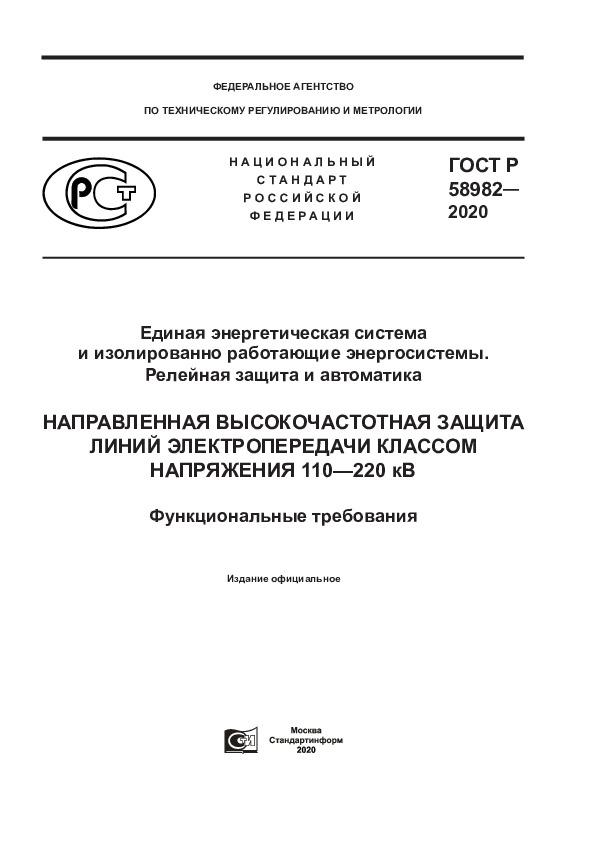 ГОСТ Р 58982-2020 Единая энергетическая система и изолированно работающие энергосистемы. Релейная защита и автоматика. Направленная высокочастотная защита линий электропередачи классом напряжения 110–220 кВ. Функциональные требования