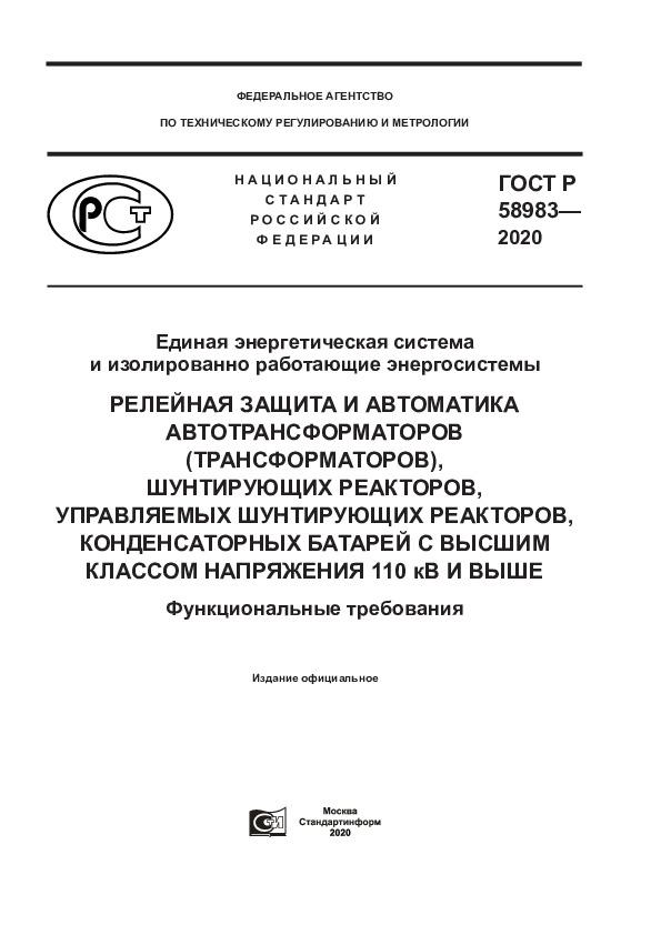 ГОСТ Р 58983-2020 Единая энергетическая система и изолированно работающие энергосистемы. Релейная защита и автоматика автотрансформаторов (трансформаторов), шунтирующих реакторов, управляемых шунтирующих реакторов, конденсаторных батарей с высшим классом напряжения 110 кВ и выше. Функциональные требования