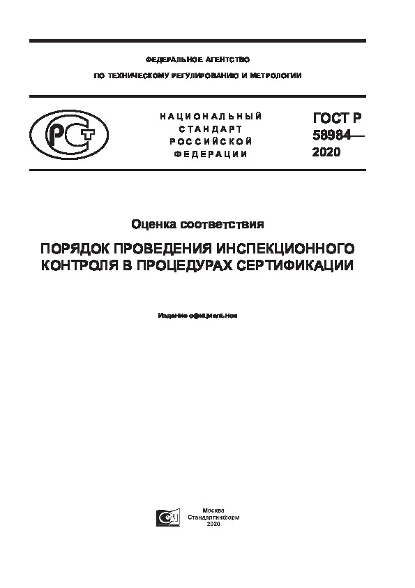 ГОСТ Р 58984-2020 Оценка соответствия. Порядок проведения инспекционного контроля в процедурах сертификации