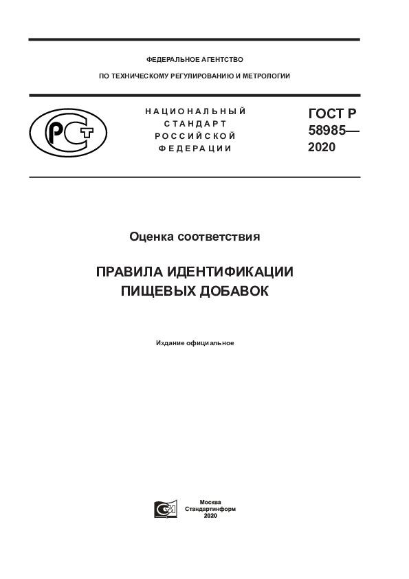 ГОСТ Р 58985-2020 Оценка соответствия. Правила идентификации пищевых добавок