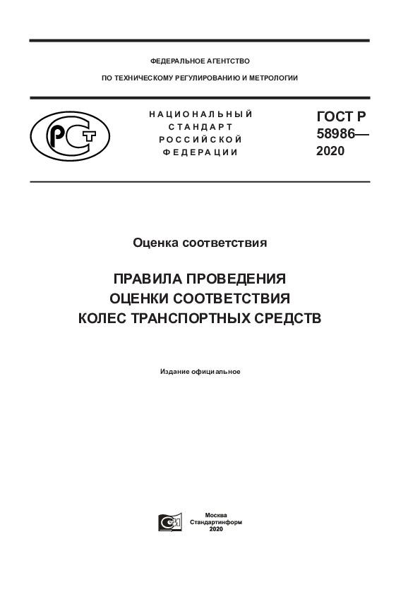 ГОСТ Р 58986-2020 Оценка соответствия. Правила проведения оценки соответствия колес транспортных средств