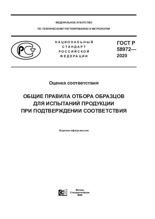 ГОСТ Р 58972-2020 Оценка соответствия. Общие правила отбора образцов для испытаний продукции при подтверждении соответствия