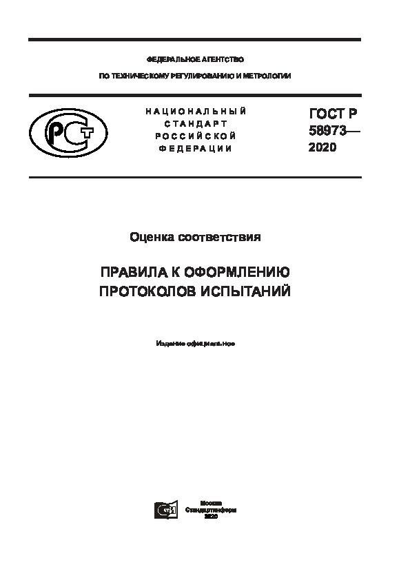 ГОСТ Р 58973-2020 Оценка соответствия. Правила к оформлению протоколов испытаний