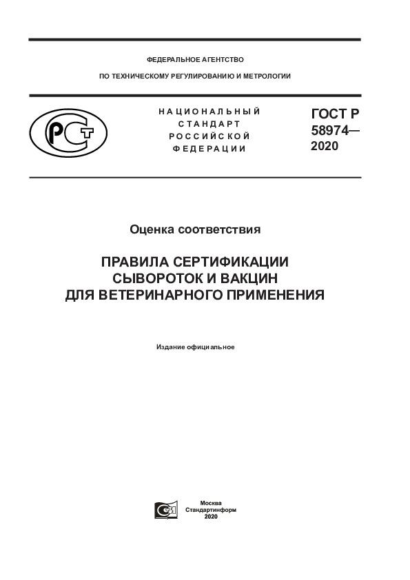 ГОСТ Р 58974-2020 Оценка соответствия. Правила сертификации сывороток и вакцин для ветеринарного применения