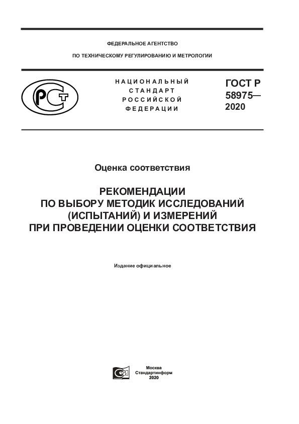 ГОСТ Р 58975-2020 Оценка соответствия. Рекомендации по выбору методик исследований (испытаний) и измерений при проведении оценки соответствия