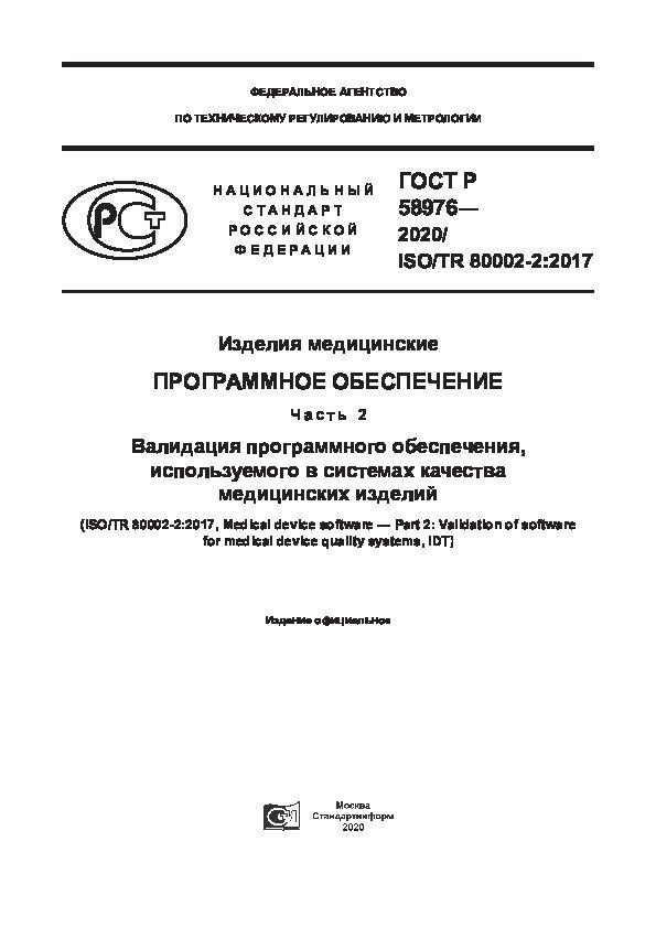 ГОСТ Р 58976-2020 Изделия медицинские. Программное обеспечение. Часть 2. Валидация программного обеспечения, используемого в системах качества медицинских изделий