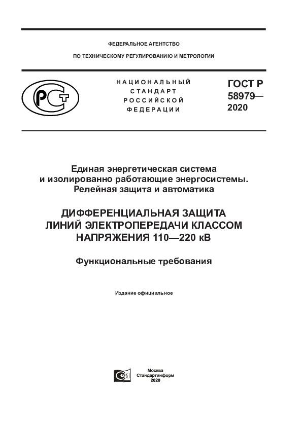 ГОСТ Р 58979-2020 Единая энергетическая система и изолированно работающие энергосистемы. Релейная защита и автоматика. Дифференциальная защита линий электропередачи классом напряжения 110 – 220 кВ. Функциональные требования