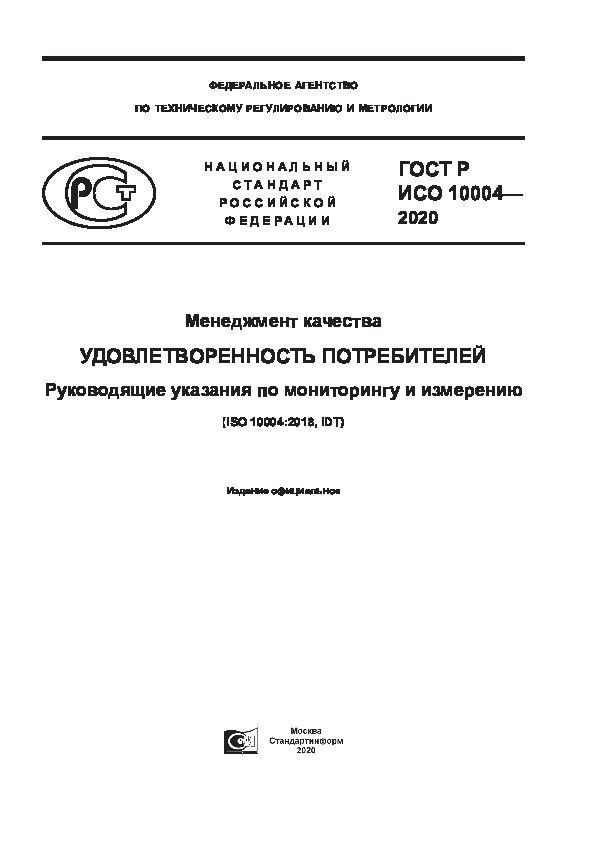 ГОСТ Р ИСО 10004-2020 Менеджмент качества. Удовлетворенность потребителей. Руководящие указания по мониторингу и измерению