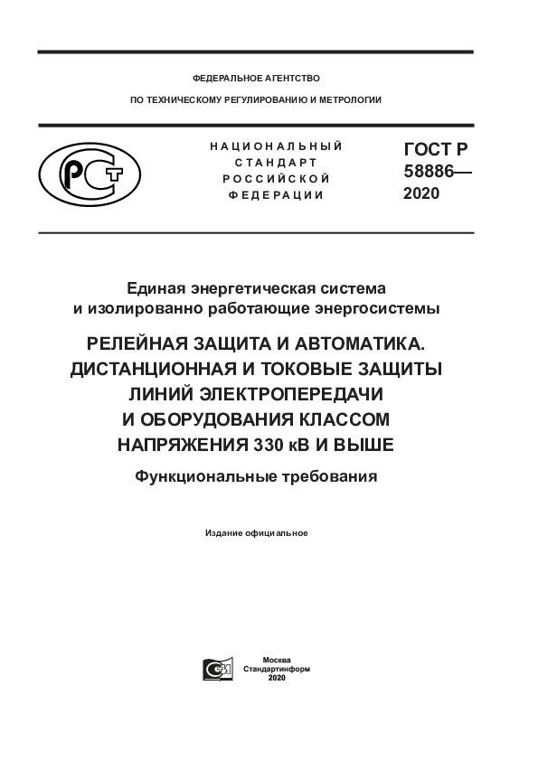 ГОСТ Р 58886-2020 Единая энергетическая система и изолированно работающие энергосистемы. Релейная защита и автоматика. Дистанционная и токовые защиты линий электропередачи и оборудования классом напряжения 330 кВ и выше. Функциональные требования
