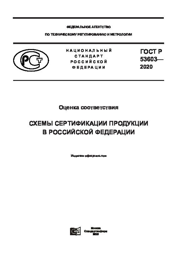 ГОСТ Р 53603-2020 Оценка соответствия. Схемы сертификации продукции в Российской Федерации