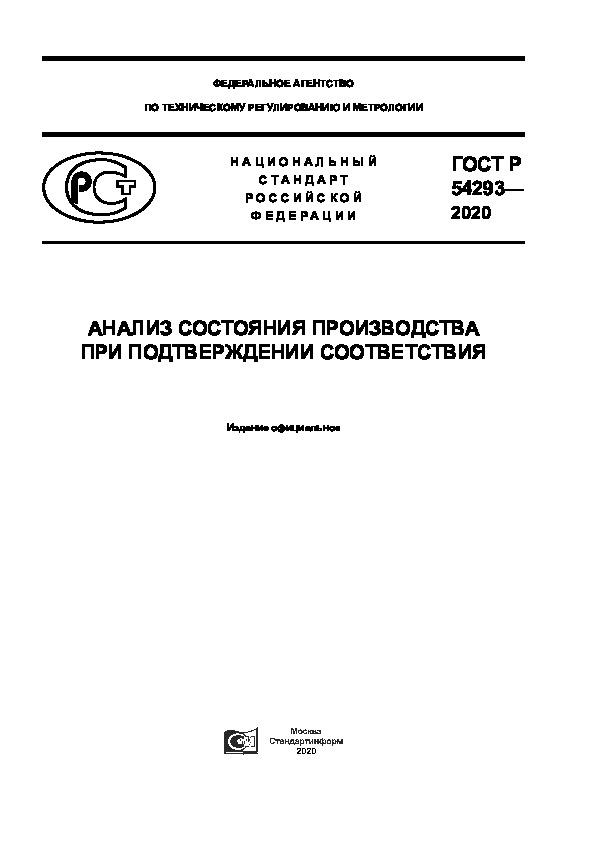 ГОСТ Р 54293-2020 Анализ состояния производства при подтверждении соответствия
