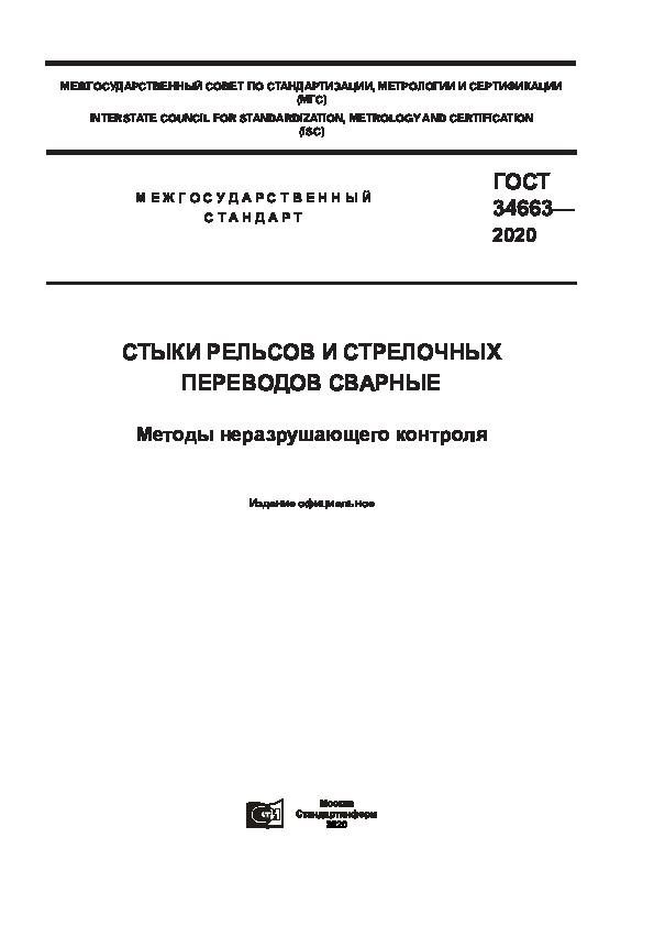 ГОСТ 34663-2020 Стыки рельсов и стрелочных переводов сварные. Методы неразрушающего контроля