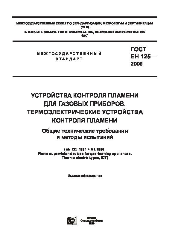 ГОСТ ЕН 125-2009 Устройства контроля пламени для газовых приборов. Термоэлектрические устройства контроля пламени. Общие технические требования и методы испытаний