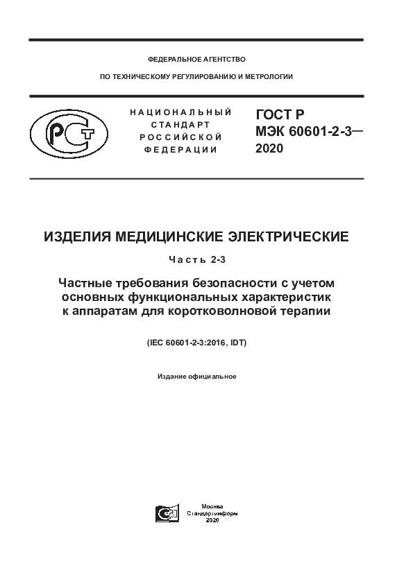 ГОСТ Р МЭК 60601-2-3-2020 Изделия медицинские электрические. Часть 2-3. Частные требования безопасности с учетом основных функциональных характеристик к аппаратам для коротковолновой терапии