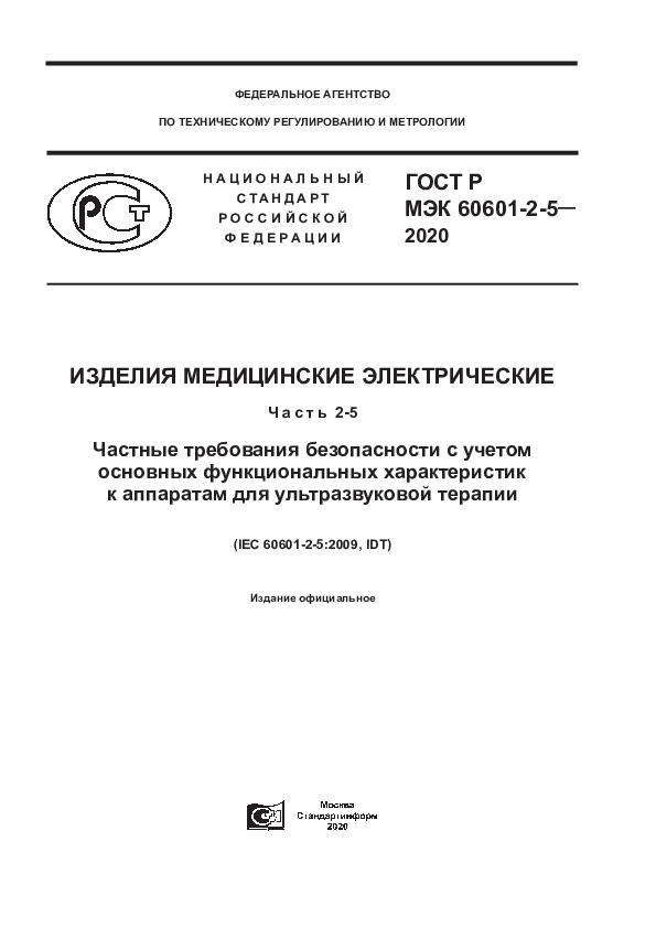 ГОСТ Р МЭК 60601-2-5-2020 Изделия медицинские электрические. Часть 2-5. Частные требования безопасности с учетом основных функциональных характеристик к аппаратам для ультразвуковой терапии