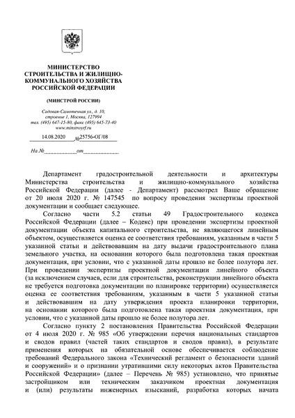 Письмо 25756-ОГ/08 О проведении экспертизы проектной документации