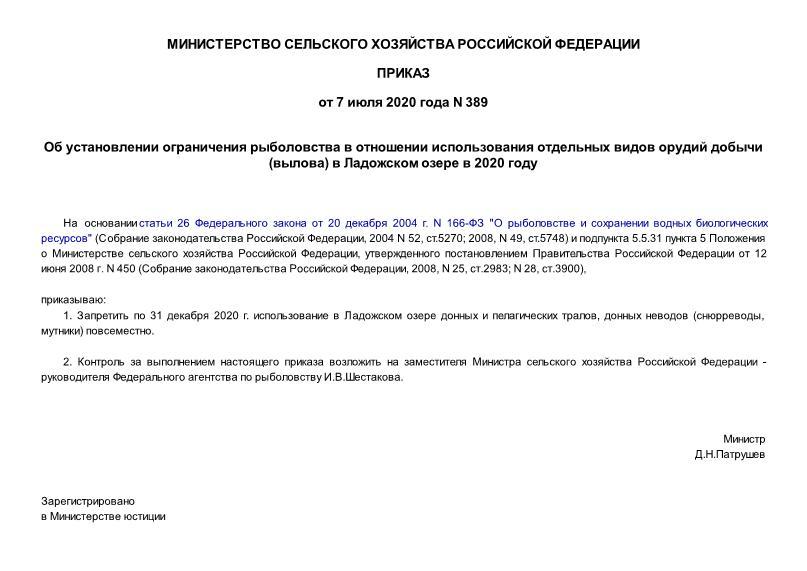 Приказ 389 Об установлении ограничения рыболовства в отношении использования отдельных видов орудий добычи (вылова) в Ладожском озере в 2020 году