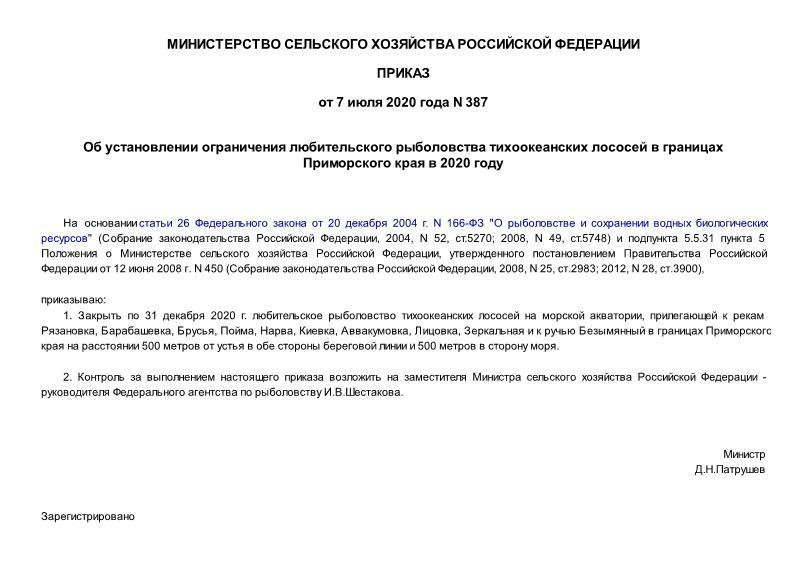 Приказ 387 Об установлении ограничения любительского рыболовства тихоокеанских лососей в границах Приморского края в 2020 году