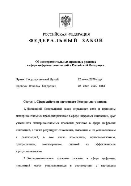 Федеральный закон 258-ФЗ Об экспериментальных правовых режимах в сфере цифровых инноваций в Российской Федерации