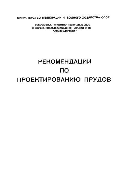 Рекомендации по проектированию прудов