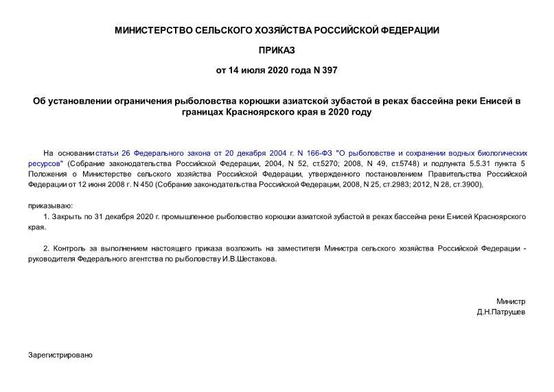 Приказ 397 Об установлении ограничения рыболовства корюшки азиатской зубастой в реках бассейна реки Енисей в границах Красноярского края в 2020 году