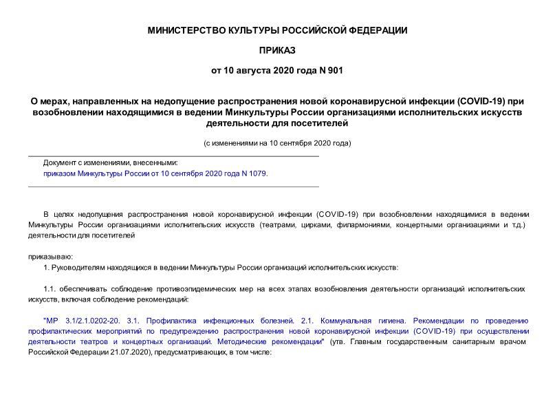 Приказ 901 О мерах, направленных на недопущение распространения новой коронавирусной инфекции (COVID-19) при возобновлении находящимися в ведении Минкультуры России организациями исполнительских искусств деятельности для посетителей