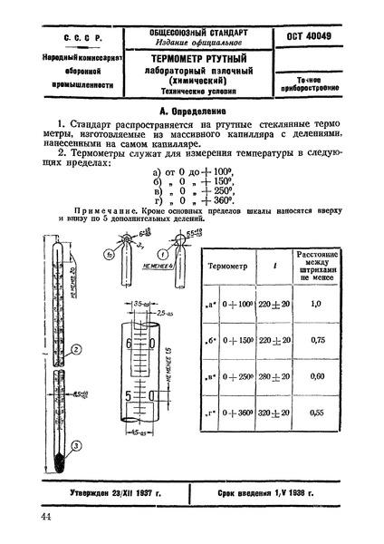 ОСТ 40049 Термометр ртутный лабораторный палочный (химический). Технические условия