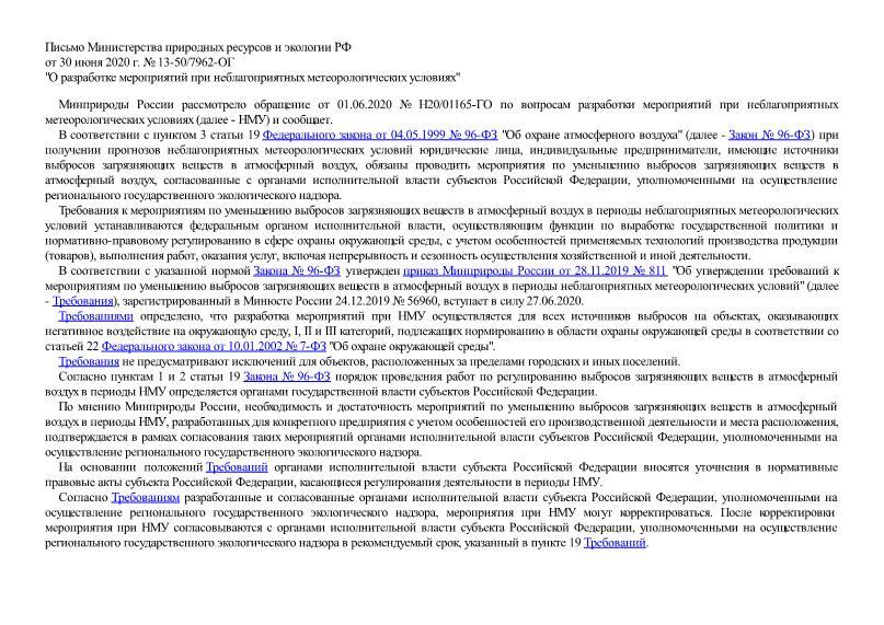 Письмо 13-50/7962-ОГ О разработке мероприятий при неблагоприятных метеорологических условиях