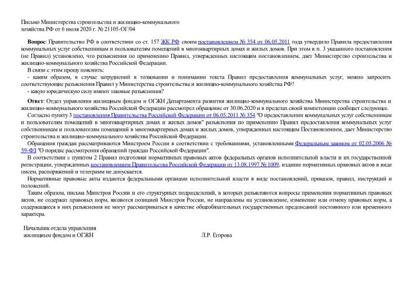 Письмо 21105-ОГ/04 О письмах Минстроя России и его структурных подразделений, в которых разъясняются вопросы применения нормативных правовых актов