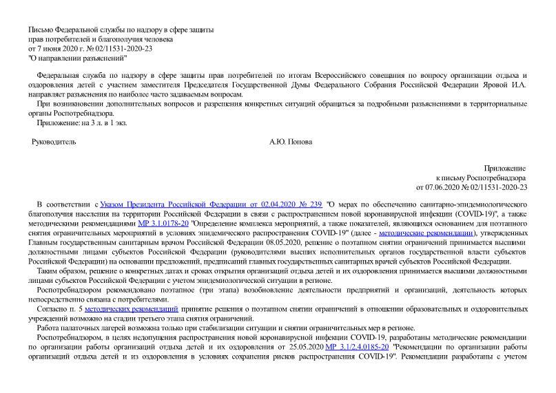 Письмо 02/11531-2020-23 О направлении разъяснений