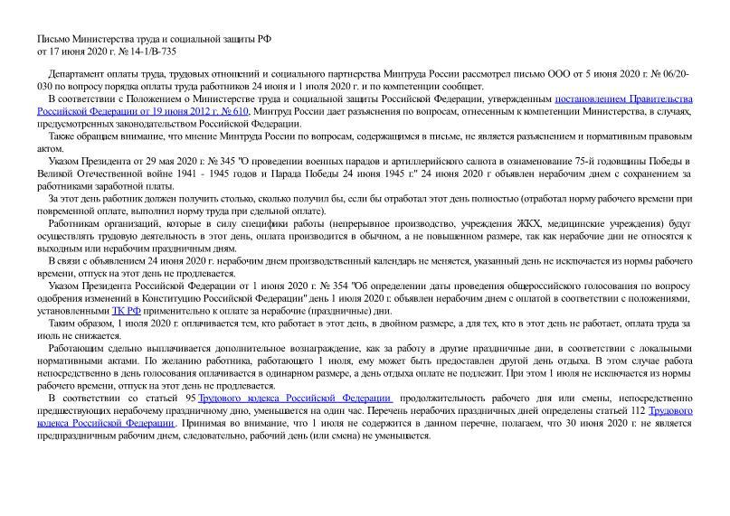 Письмо 14-1/В-735 О порядке оплаты труда работников 24 июня и 1 июля 2020 года
