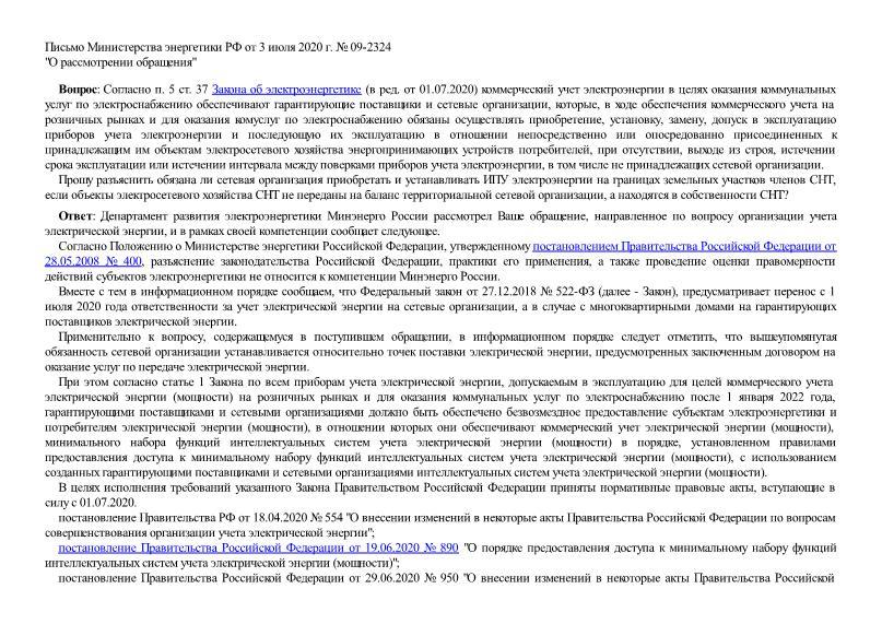 Письмо 09-2324 О рассмотрении обращения