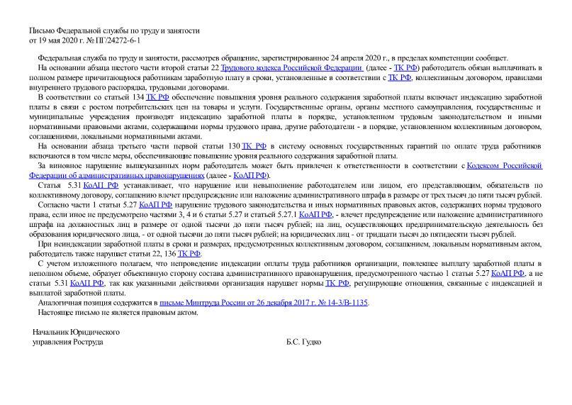 Письмо ПГ/24272-6-1 Об ответственности за непроведение индексации оплаты труда работников организации, повлекшее выплату заработной платы в неполном объеме