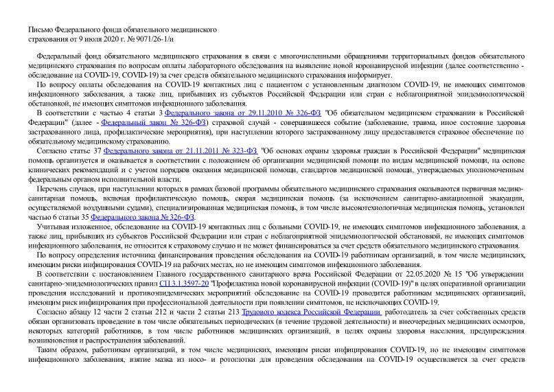 Письмо 9071/26-1/и Об оплате лабораторного обследования на выявление новой коронавирусной инфекции