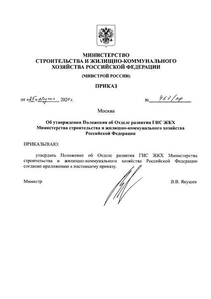 Положение об Отделе развития ГИС ЖКХ Министерства строительства и жилищно-коммунального хозяйства Российской Федерации