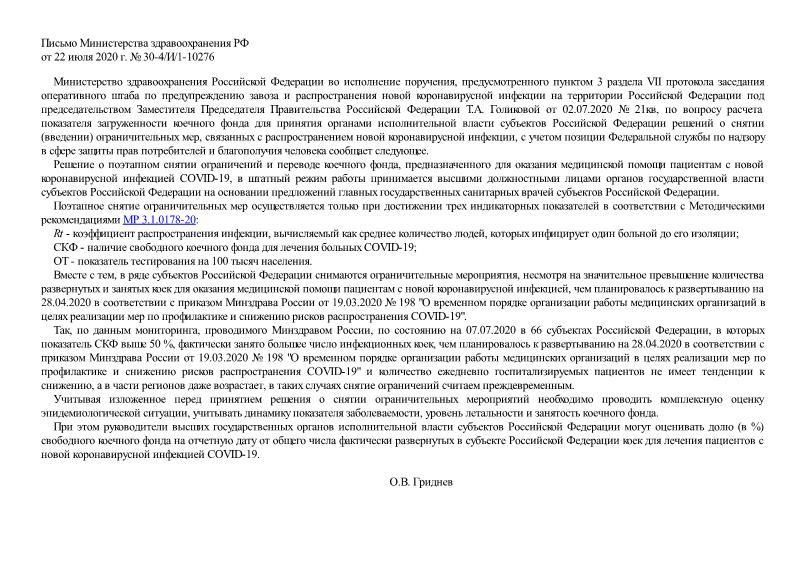 Письмо 30-4/И/1-10276 О расчете показателя загруженности коечного фонда для принятия органами исполнительной власти субъектов РФ решений о снятии (введении) ограничительных мер, связанных с распространением новой коронавирусной инфекции