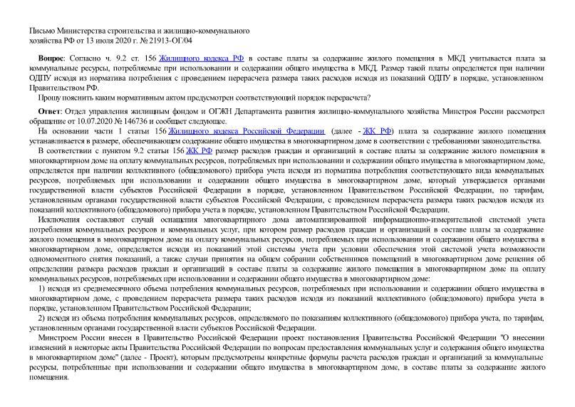 Письмо 21913-ОГ/04 О плате за коммунальные ресурсы, потребляемые при содержании общего имущества в МКД