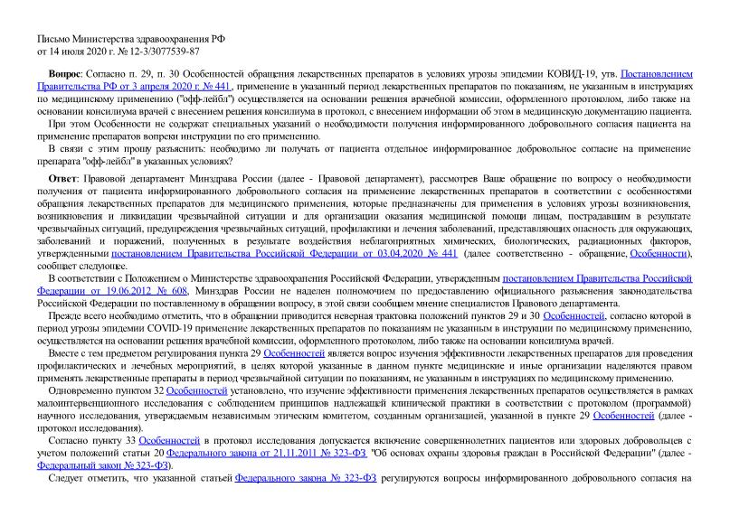 Письмо 12-3/3077539-87 О необходимости получения от пациента информированного добровольного согласия на применение лекарственных препаратов