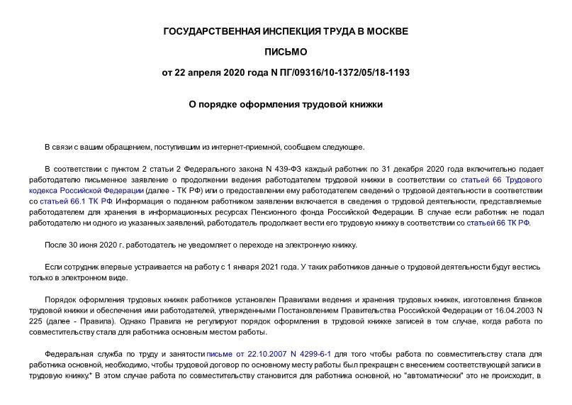Письмо ПГ/09316/10-1372/05/18-1193 О порядке оформления трудовой книжки