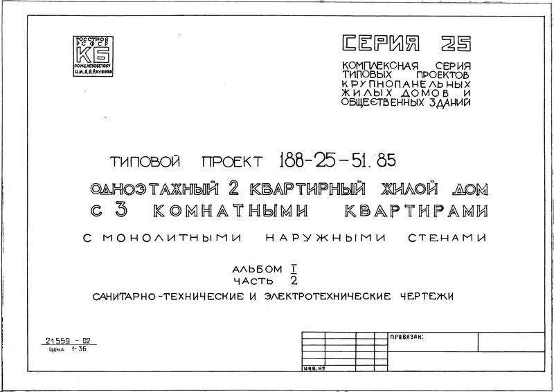 Типовой проект 188-25-51.85 Альбом I. Часть 2. Санитарно-технические и электрические чертежи
