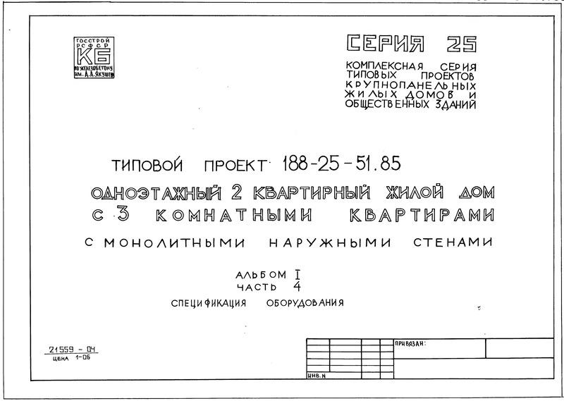 Типовой проект 188-25-51.85 Альбом I. Часть 4. Спецификация оборудования