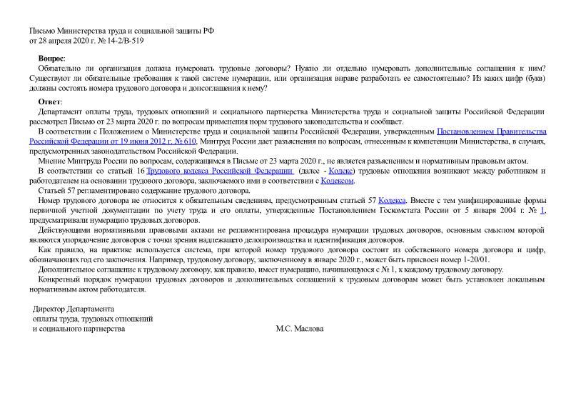 Письмо 14-2/В-519 О нумерации трудовых договоров и дополнительных соглашений к ним