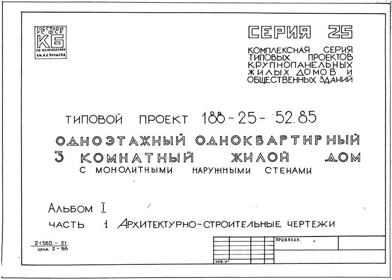 Типовой проект 188-25-52.85 Альбом I. Часть 1. Архитектурно-строительные чертежи