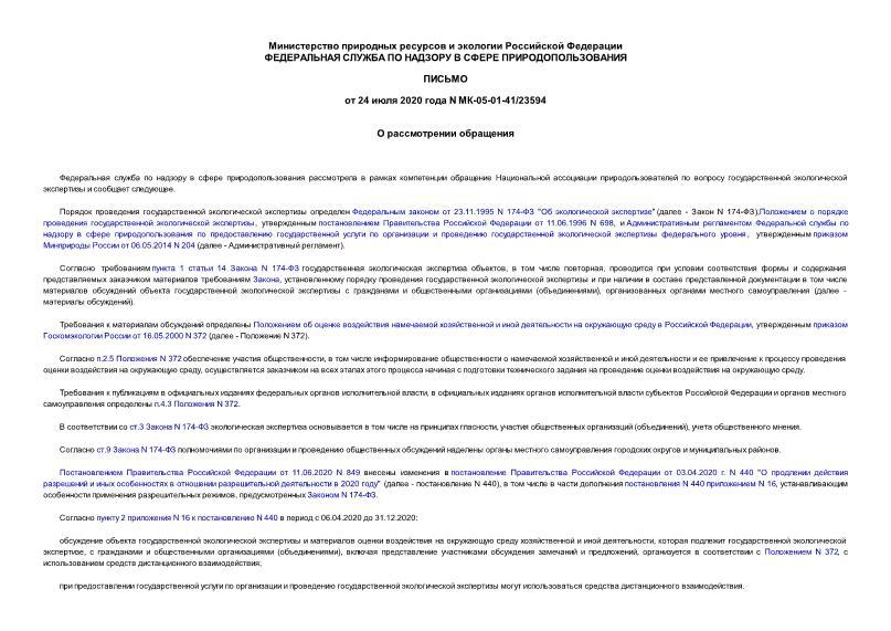 Письмо МК-05-01-41/23594 О рассмотрении обращения