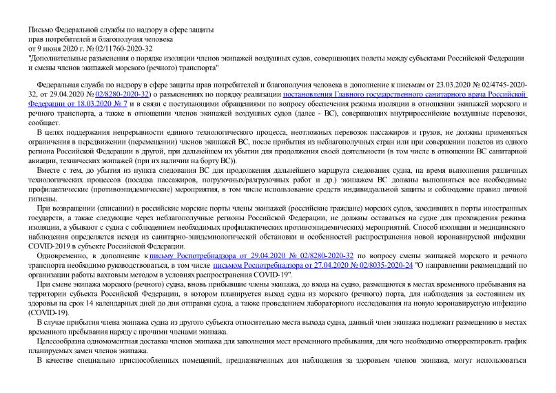 Письмо 02/11760-2020-32 Дополнительные разъяснения о порядке изоляции членов экипажей воздушных судов, совершающих полеты между субъектами Российской Федерации и смены членов экипажей морского (речного) транспорта