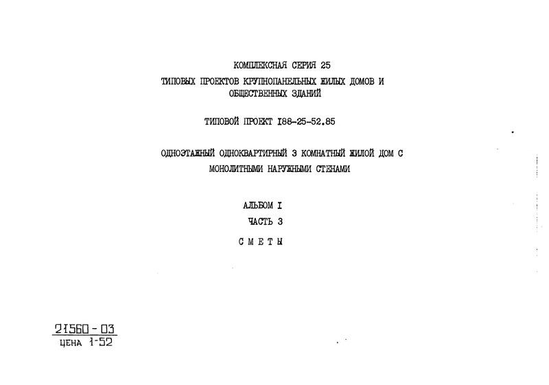 Типовой проект 188-25-52.85 Альбом I. Часть 3. Сметы